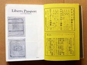 現代詩手帖10月特集瀧口修造 リバティ・パスポート