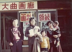 1975年11月2日_大曲画廊_01