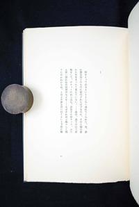 土渕信彦のエッセイ「瀧口修造の本」第18回〜後編