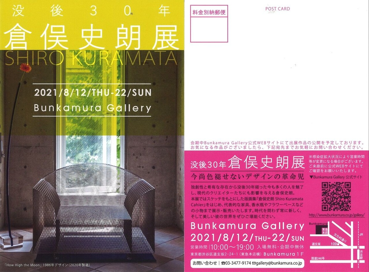 Bunkamura Gallery「没後30年 倉俣史朗展」8月12日〜22日