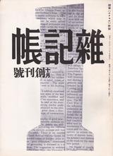 植田実「生きているTATEMONO 松本竣介を読む13」