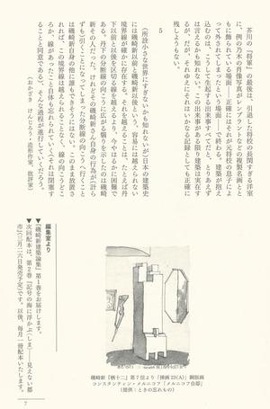 『磯崎新建築論集 1』 冊子2