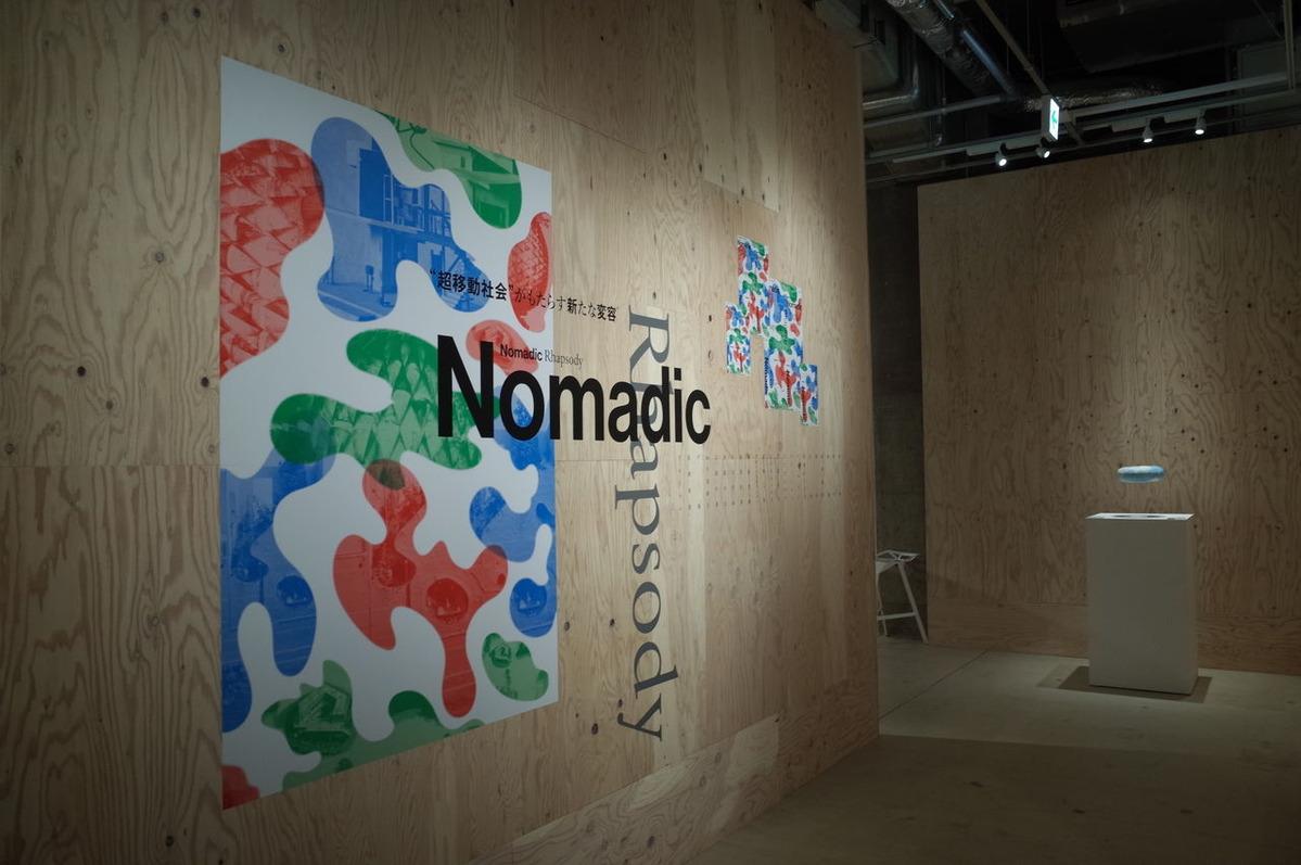 王聖美のエッセイ・建築倉庫ミュージアム「ノマディックラプソディ」