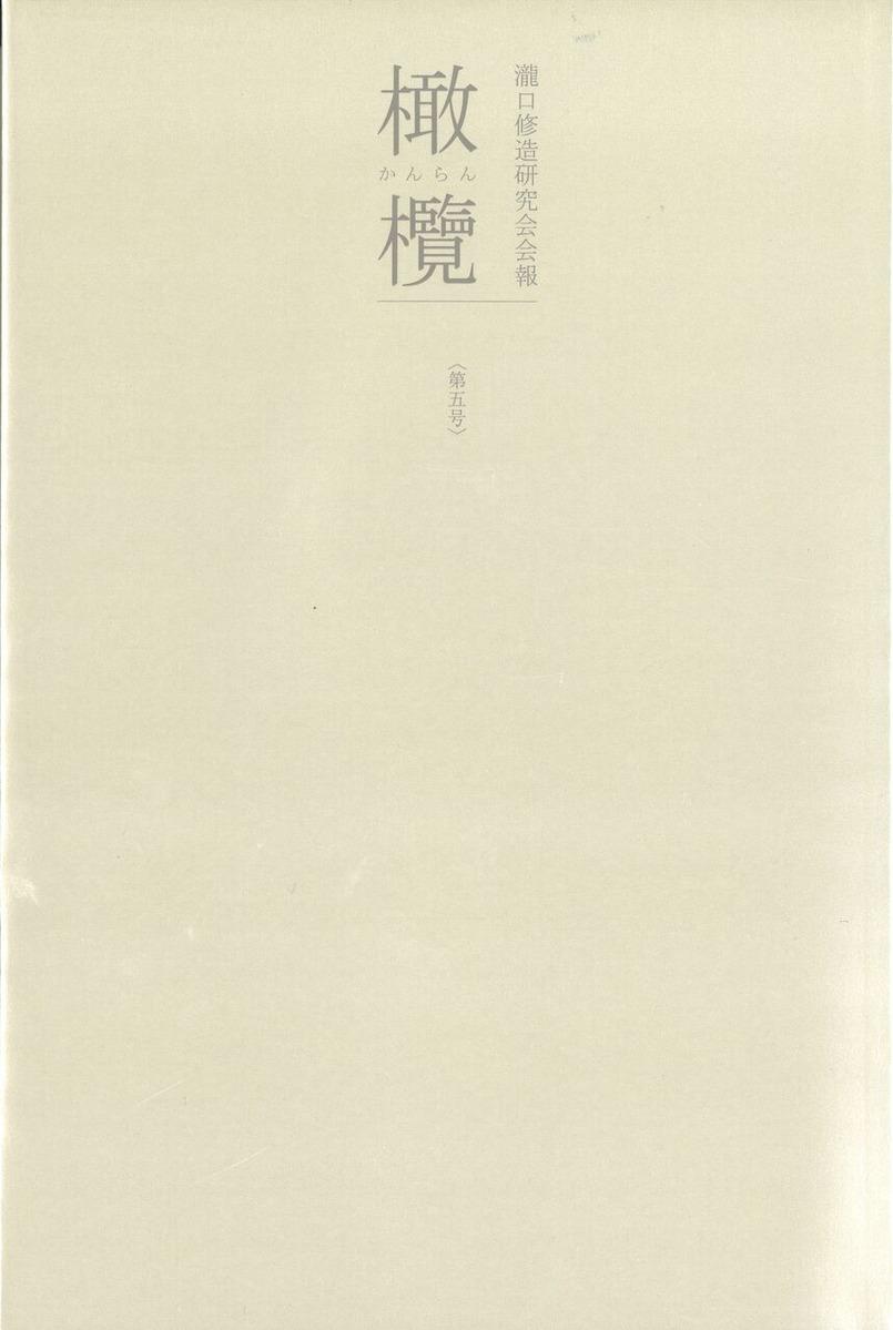 瀧口修造研究会『橄欖』第5号刊行