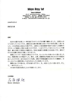13 石原さんからの手紙