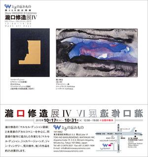 Takiguchi_DM600