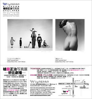 2008年植田正治展DM