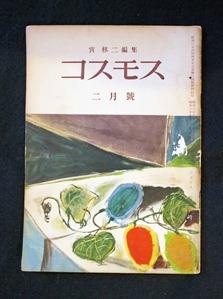 土渕信彦のエッセイ「瀧口修造と駒井哲郎 補編」