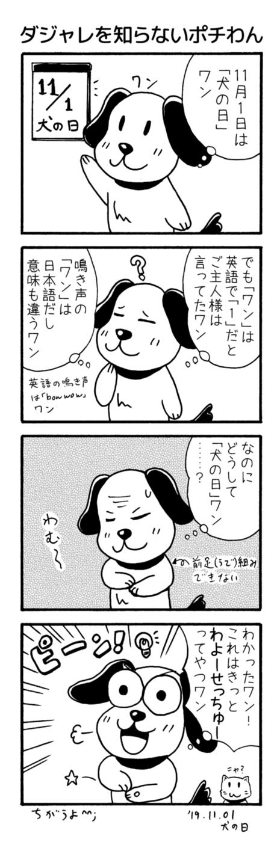 191101_4koma