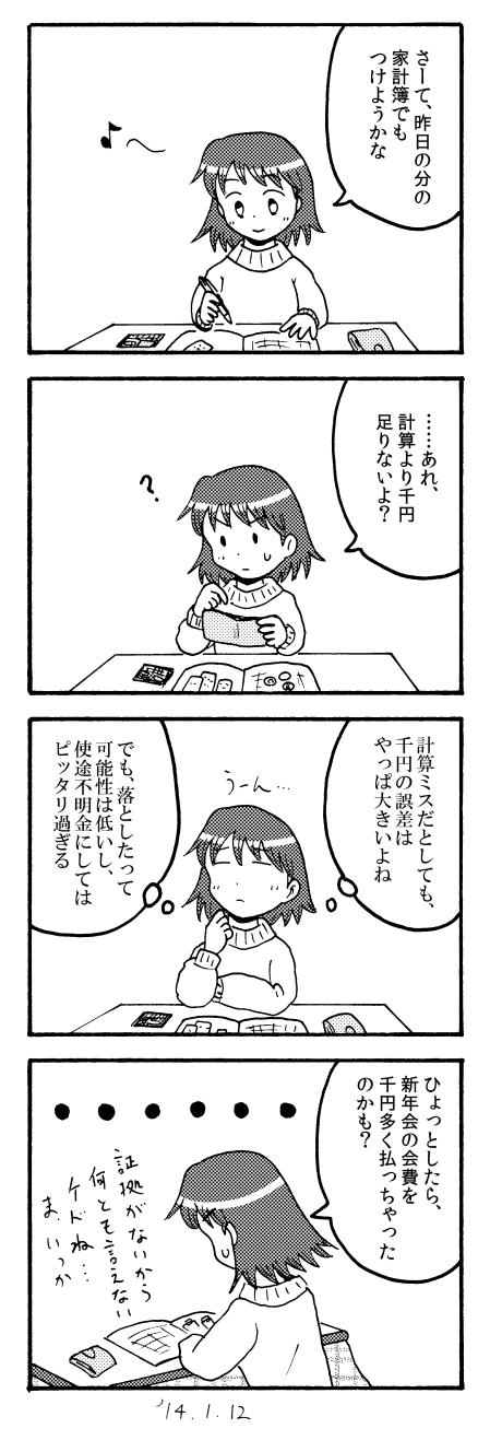 140112_4koma
