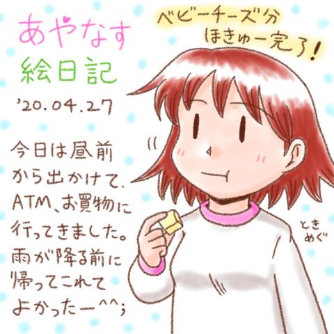 200427