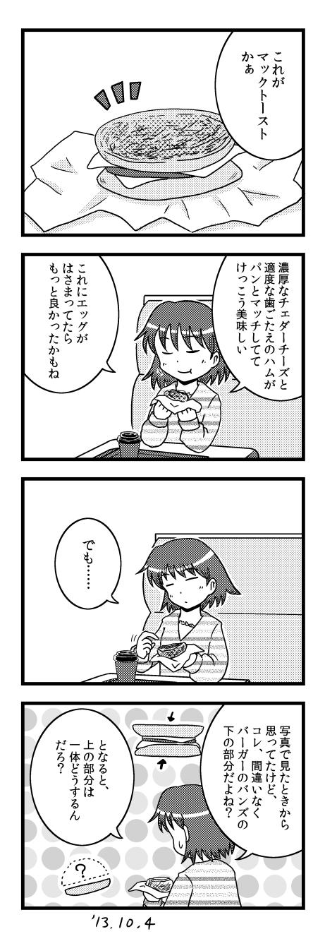 131004_4komak