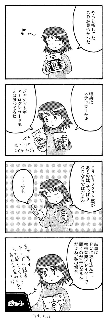 140111_4koma