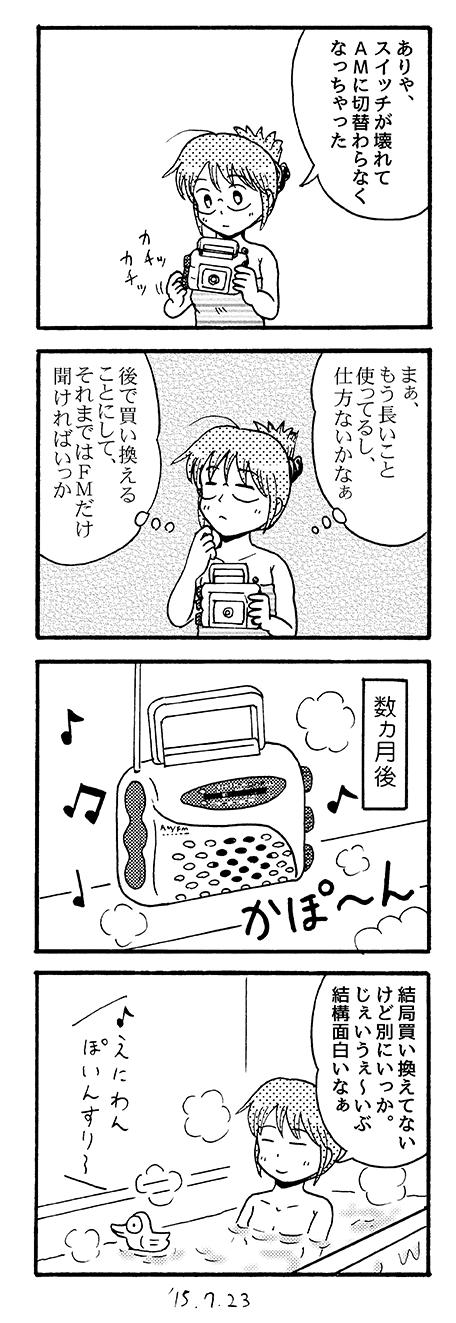 150723_4koma
