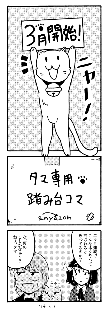 140301_4koma
