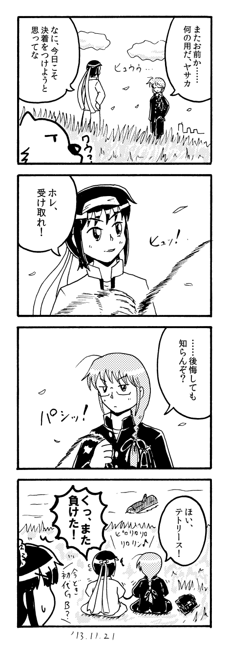 131121_4koma