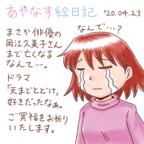 200423