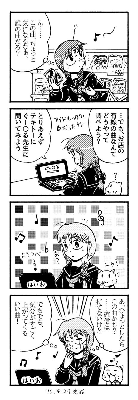 160427_4koma
