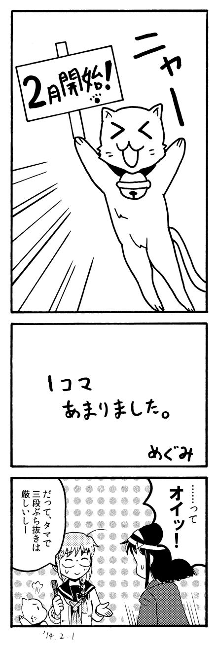 140201_4koma