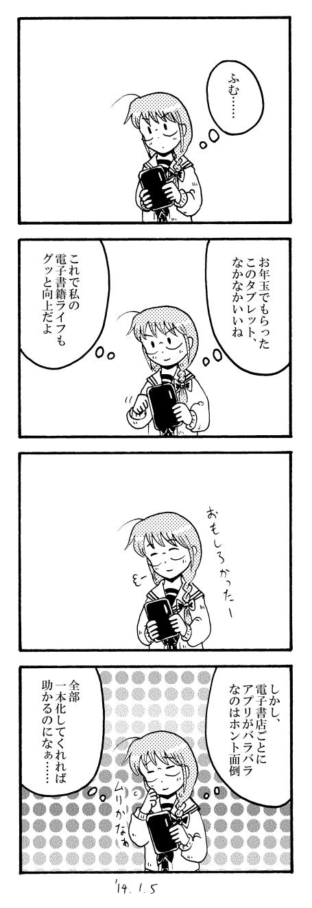 140105_4koma