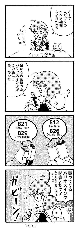 150804_4koma
