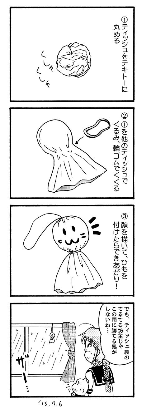 150706_4koma