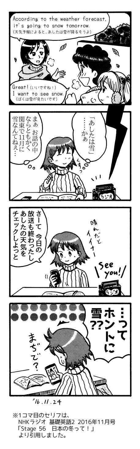 161124_4koma