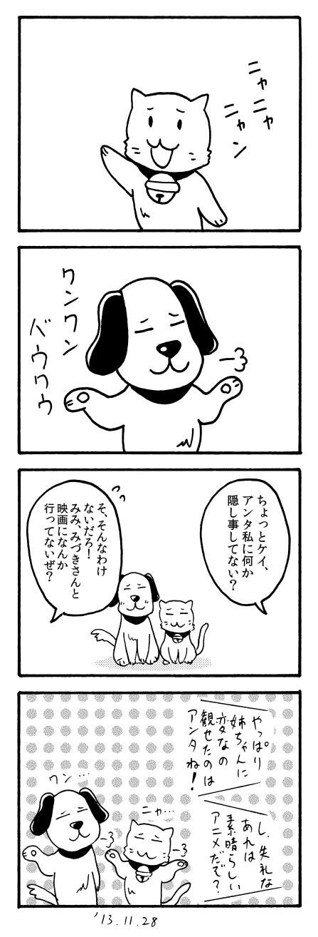 131128_4koma