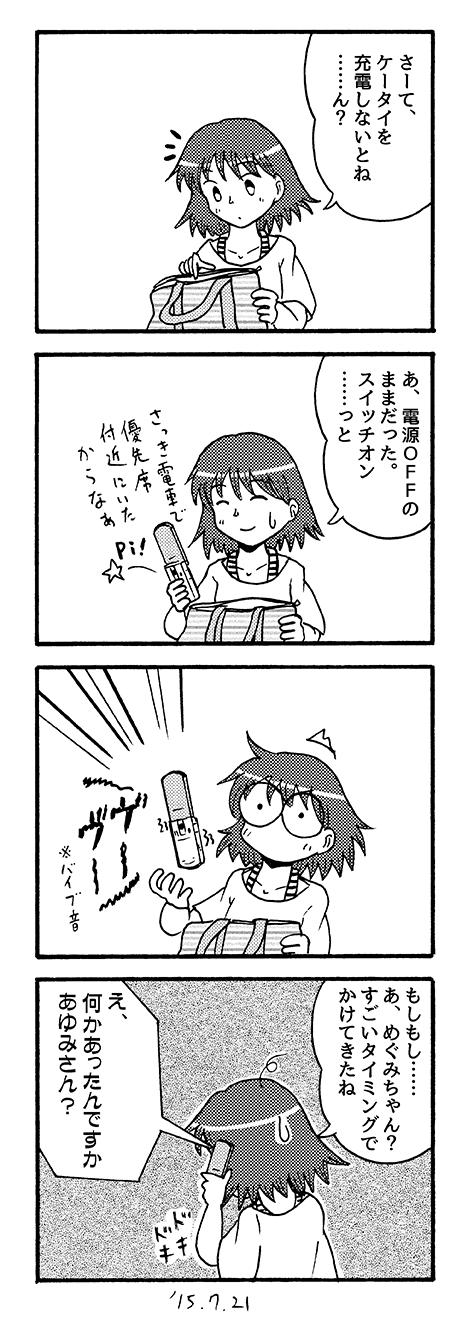 150721_4koma