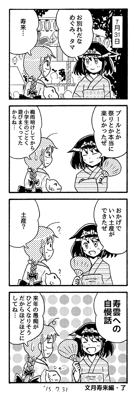 150731_4koma