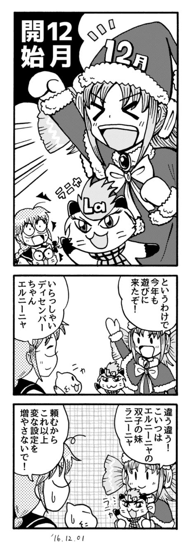 161201_4koma