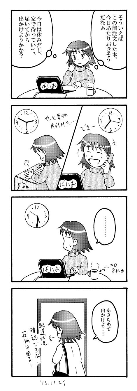 131127_4koma