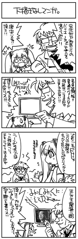 miku4-1.jpg