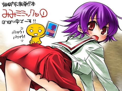 mimimi広告