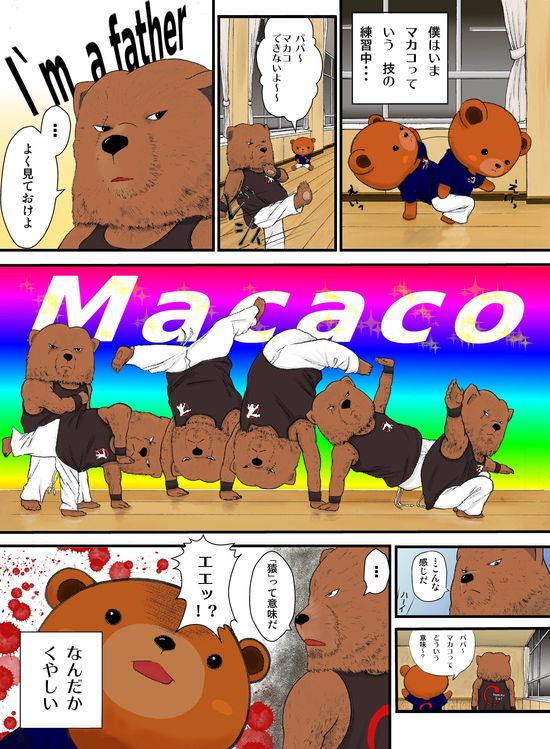 クマ漫画正 (2)下