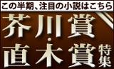 akutagawa-165x100