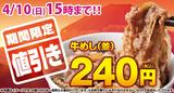 110407_gyuumeshi