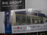 20071007BIG2