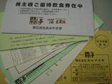 2008072amiyaki01