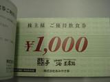 2008072amiyaki03