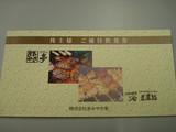 2008072amiyaki02