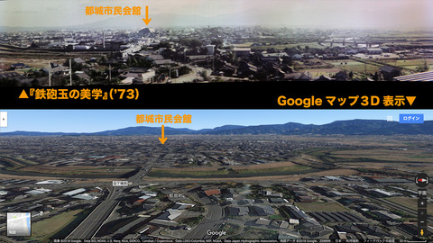 鉄砲玉の美学:横山医院からのパノラマ比較