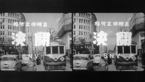 松竹立体映画『決闘』タイトル