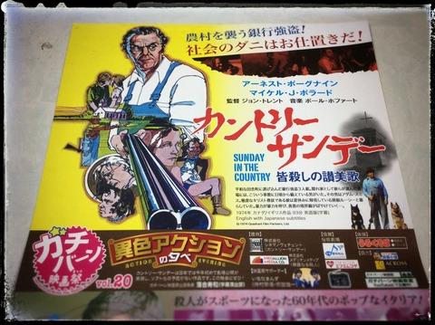 ガチバーン『カントリー・サンデー』01