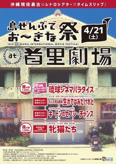 島ぜんぶでおーきな祭 at 首里劇場