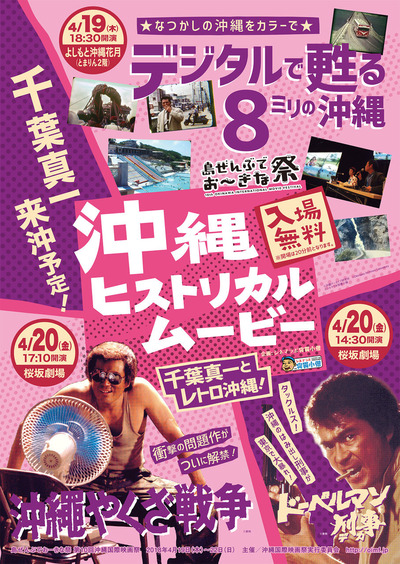 沖縄ヒストリカルムービー2018