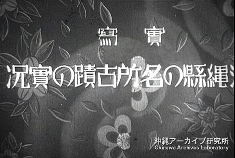 『沖縄縣の名所古蹟の實況』タイトル。右端の「沖」の字が欠けている