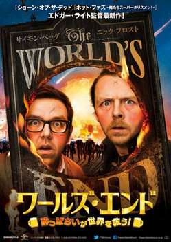 world-end_flyer