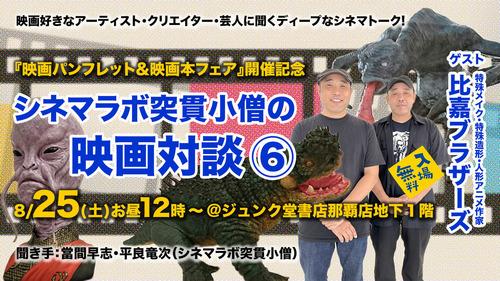 シネマラボ突貫小僧の映画対談バナー_比嘉Brs修正