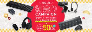 【0時開始】ロジクール 公式ストア楽天市場店 初売り 福袋販売